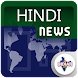 Daily Hindi News Latest Hindi E News Hub Online by The Indian Apps
