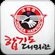 대전 합기도대의관 by 무도114