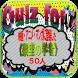 Quiz for 『映画・アニメ・マンガに登場した〈架空の学者〉50人』 by QUIZJACK