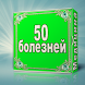 50 болезней by Узнайте о ...