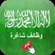 وظائف السعودية by Easy Incc