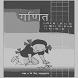 6th Maths NCERT Solution by PRABHAKAR