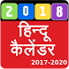 Hindi Calendar 2018 by RB Apps & Games