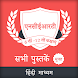NCERT All Classes Books in Hindi by Amazing App's