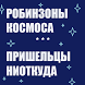 Робинзоны космоса by Oleg Goreyko