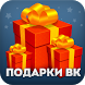 Подарки для VK (Вконтакте) by JoyCoins