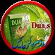 Daily masnoon duaen by ExtandumApps