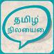 Tamil Status by Hindi App Store