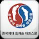 인천-한국체대 힐캐슬 태권스쿨