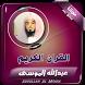 القارئ عبدالله الموسى قران كريم by Full Quran