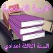 دروس التربية الاسلامية الثالثة اعدادي by DevJado