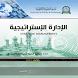 الادارة الاستراتيجية by جامعة العلوم والتكنولوجيا - اليمن