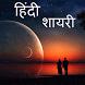 Latest Hindi Shayari 2017 by College Bencher