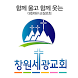 창원세광교회 스마트요람 by 스데반정보