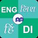 English to Hindi Dictionary by EZ Inc.