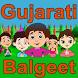 Gujarati Balgeet LYRICS by Hemangi Agrawat832