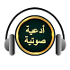 أدعية واذكار صوتية بدون نت by athandev