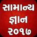 Gujarati GK 2017 by Jayu Jayu