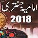 Imamia Jantri 2018 Offline by Imran Sherazi