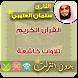 العتيبي - قران كريم - بدون نت by القران الكريم بدون انترنت - Quran No Internet