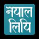 Nepal Lipi by Kushal Bhakta Joshi