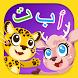 لتعليم الأطفال الحروف العربية - Huruf Fanous by Fanous Studios