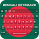 Bengali Keyboard by Abbott Cullen