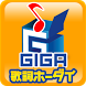 GIGA KASHI HOUDAI by Faith Wonderworks, Inc.