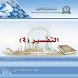 التفسير 4 by جامعة العلوم والتكنولوجيا - اليمن