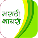 Marathi Shayari by Tips,trick,shayari,sms,status