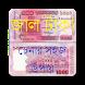 জাল টাকা চেনার সহজ উপায় by Nabil Apps