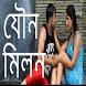 নারী ও পুরুষের যৌন মিলন by BANGLA APPS MELA