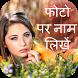 Photo Par Naam, Shayari Likhne Wala by Madhusunand Labs