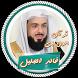 خالد الجليل قرآن كريم بدون نت by channa apps