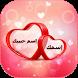 إسم حبيبك و إسمك في صورة by Appgame.Android