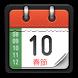 Chinese Calendar Widget by Chatswood Creative