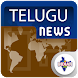 All Daily Telugu News Paper Latest Telugu News Hub by The Indian Apps
