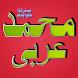 Muhammad Arabi (Urdu Book) by Salsabeel