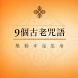 9个古老咒语 by Honee Design