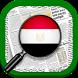 News Egypt by Radio am fm - Estaciones y emisoras en vivo gratis