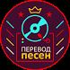 Songs Explorer перевод песен и оригинальные тексты by DuoSoft