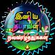 Tamil Diwali Wishes, GIF Images by Pugazhendi E