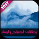 صور بطاقات صباح و مساء الخير by apps2coin
