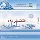 التفسير 1 by جامعة العلوم والتكنولوجيا - اليمن