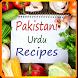 urdu recipes by Anwar Habib