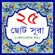 25 Small Surah Bangla by Afsarun Nesa