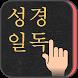 성경일독Q (강제로 성경읽기,잠금화면에서 성경한구절씩) by BibleQ