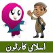 Islamic Cartoons in Urdu by IslamicWorld