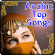 Arebic Top Songs by Zone Techx