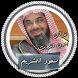 سعود الشريم قرآن بدون انترنت by channa apps